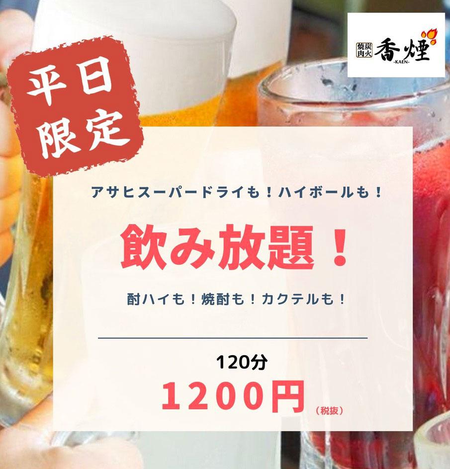 平日限定飲み放題!120分1200円