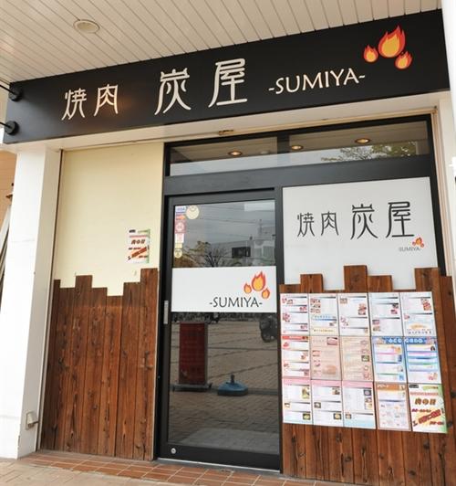 sumiya_gaikan
