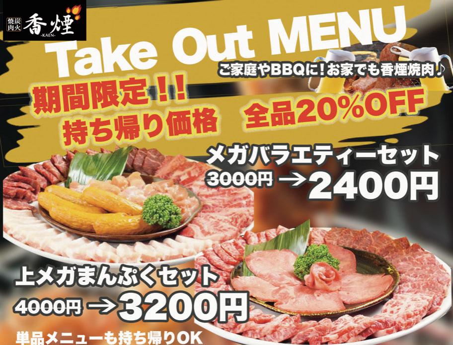 takeout-menu